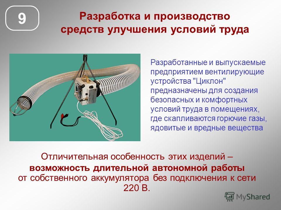 9 Разработка и производство средств улучшения условий труда Разработанные и выпускаемые предприятием вентилирующие устройства