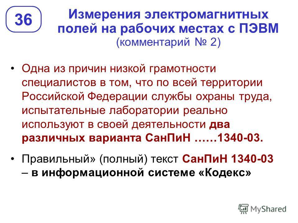 Измерения электромагнитных полей на рабочих местах с ПЭВМ (комментарий 2) Одна из причин низкой грамотности специалистов в том, что по всей территории Российской Федерации службы охраны труда, испытательные лаборатории реально используют в своей деят