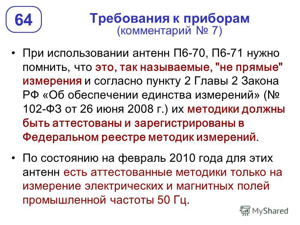 Требования к приборам (комментарий 7) При использовании антенн П6-70, П6-71 нужно помнить, что это, так называемые,