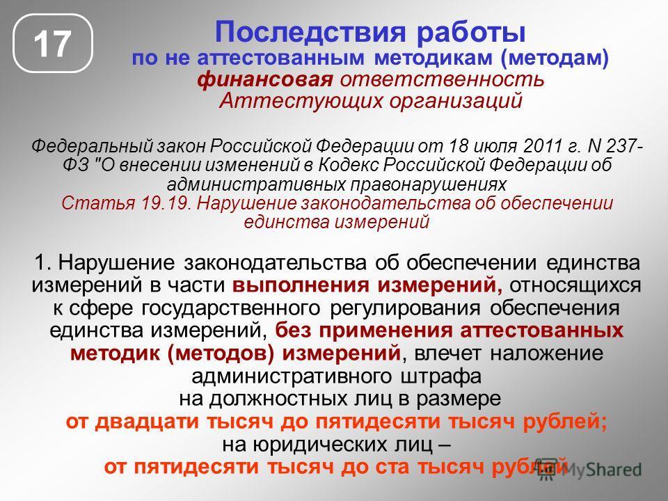 Федеральный закон Российской Федерации от 18 июля 2011 г. N 237- ФЗ