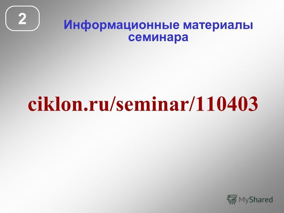 Информационные материалы семинара 2 ciklon.ru/seminar/110403