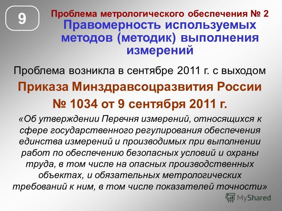 9 Проблема метрологического обеспечения 2 Правомерность используемых методов (методик) выполнения измерений Проблема возникла в сентябре 2011 г. с выходом Приказа Минздравсоцразвития России 1034 от 9 сентября 2011 г. «Об утверждении Перечня измерений