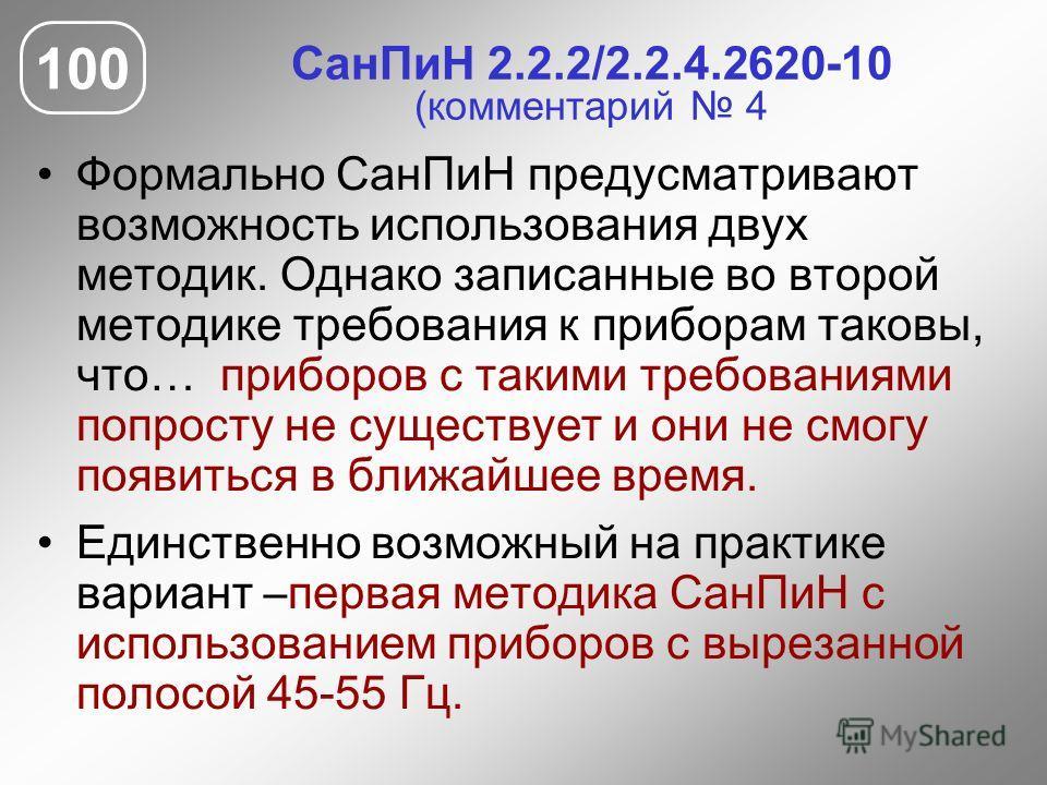 СанПиН 2.2.2/2.2.4.2620-10 (комментарий 4 Формально СанПиН предусматривают возможность использования двух методик. Однако записанные во второй методике требования к приборам таковы, что… приборов с такими требованиями попросту не существует и они не