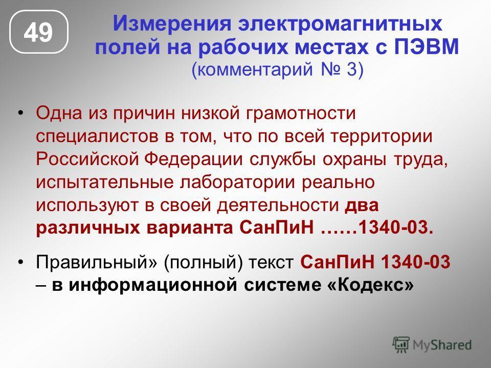 Измерения электромагнитных полей на рабочих местах с ПЭВМ (комментарий 3) Одна из причин низкой грамотности специалистов в том, что по всей территории Российской Федерации службы охраны труда, испытательные лаборатории реально используют в своей деят