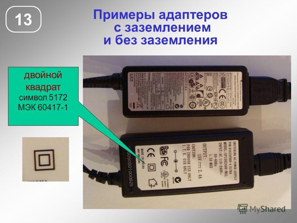 Примеры адаптеров с заземлением и без заземления 13 двойной квадрат символ 5172 МЭК 60417-1