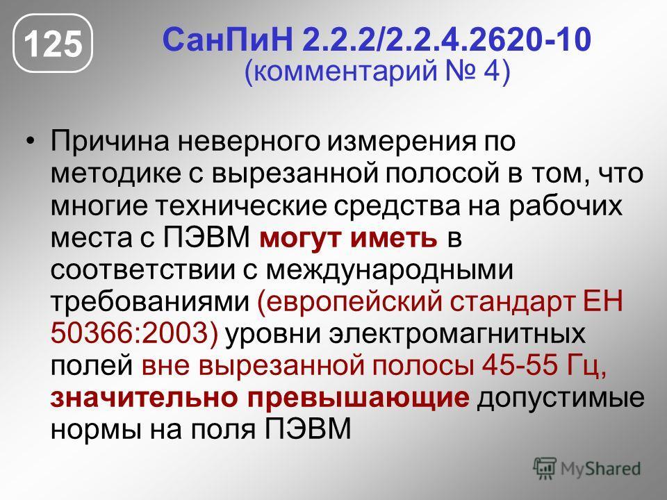СанПиН 2.2.2/2.2.4.2620-10 (комментарий 4) Причина неверного измерения по методике с вырезанной полосой в том, что многие технические средства на рабочих места с ПЭВМ могут иметь в соответствии с международными требованиями (европейский стандарт ЕН 5