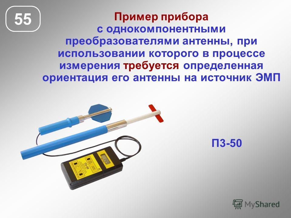 Пример прибора с однокомпонентными преобразователями антенны, при использовании которого в процессе измерения требуется определенная ориентация его антенны на источник ЭМП 55 П3-50