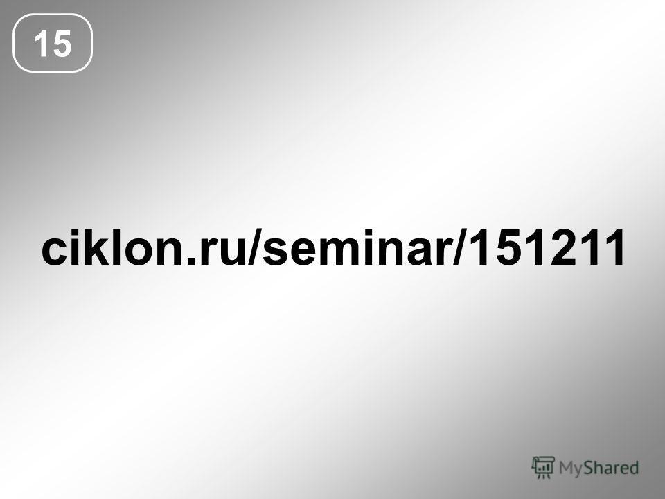 15 ciklon.ru/seminar/151211