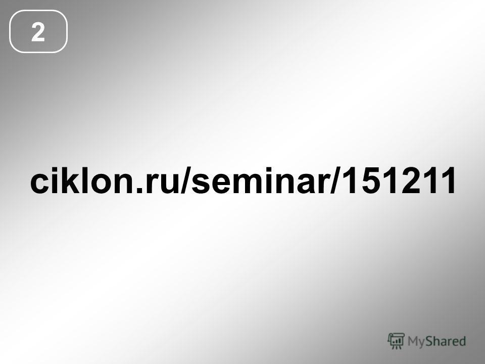 2 ciklon.ru/seminar/151211