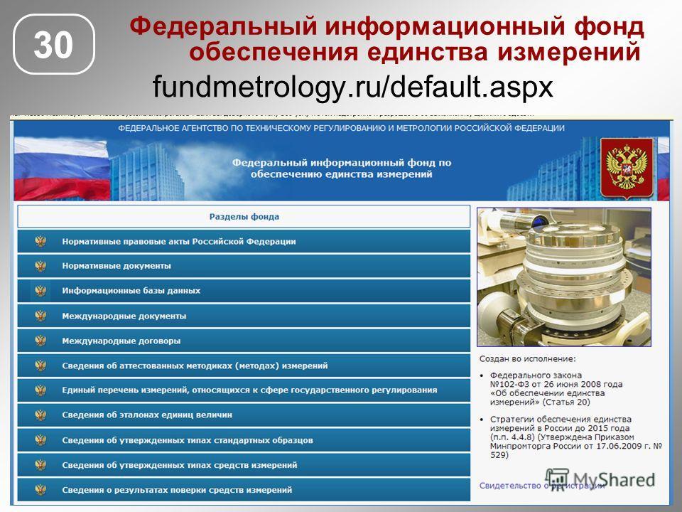 Федеральный информационный фонд обеспечения единства измерений fundmetrology.ru/default.aspx 30