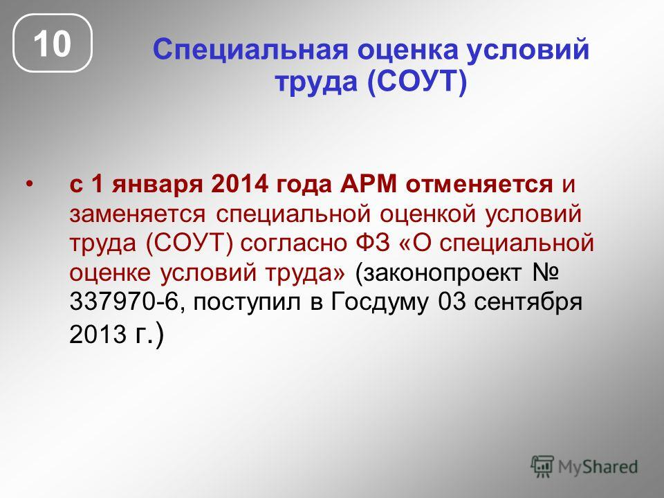 Специальная оценка условий труда (СОУТ) 10 с 1 января 2014 года АРМ отменяется и заменяется специальной оценкой условий труда (СОУТ) согласно ФЗ «О специальной оценке условий труда» (законопроект 337970-6, поступил в Госдуму 03 сентября 2013 г.)