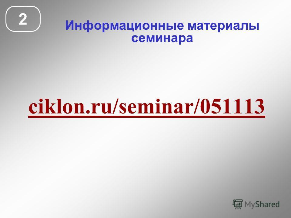 Информационные материалы семинара 2 ciklon.ru/seminar/051113