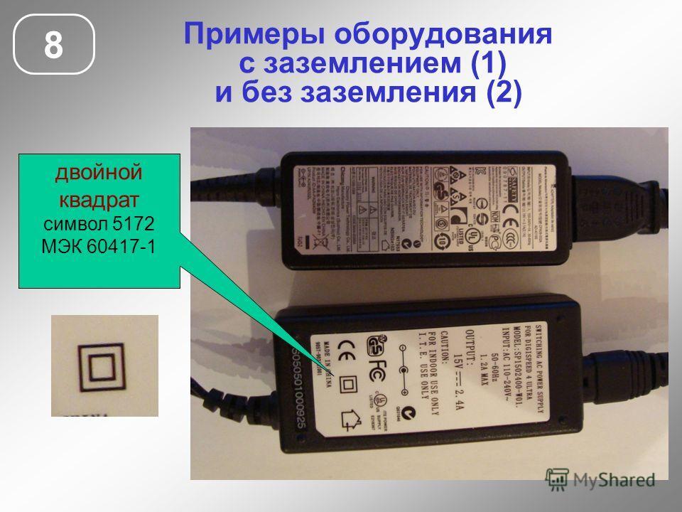 Примеры оборудования с заземлением (1) и без заземления (2) 8 двойной квадрат символ 5172 МЭК 60417-1