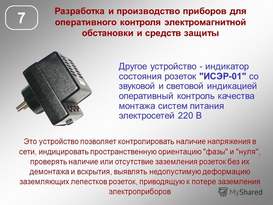 7 Разработка и производство приборов для оперативного контроля электромагнитной обстановки и средств защиты Другое устройство - индикатор состояния розеток