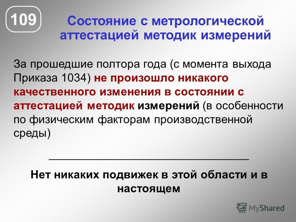 Состояние с метрологической аттестацией методик измерений За прошедшие полтора года (с момента выхода Приказа 1034) не произошло никакого качественного изменения в состоянии с аттестацией методик измерений (в особенности по физическим факторам произв