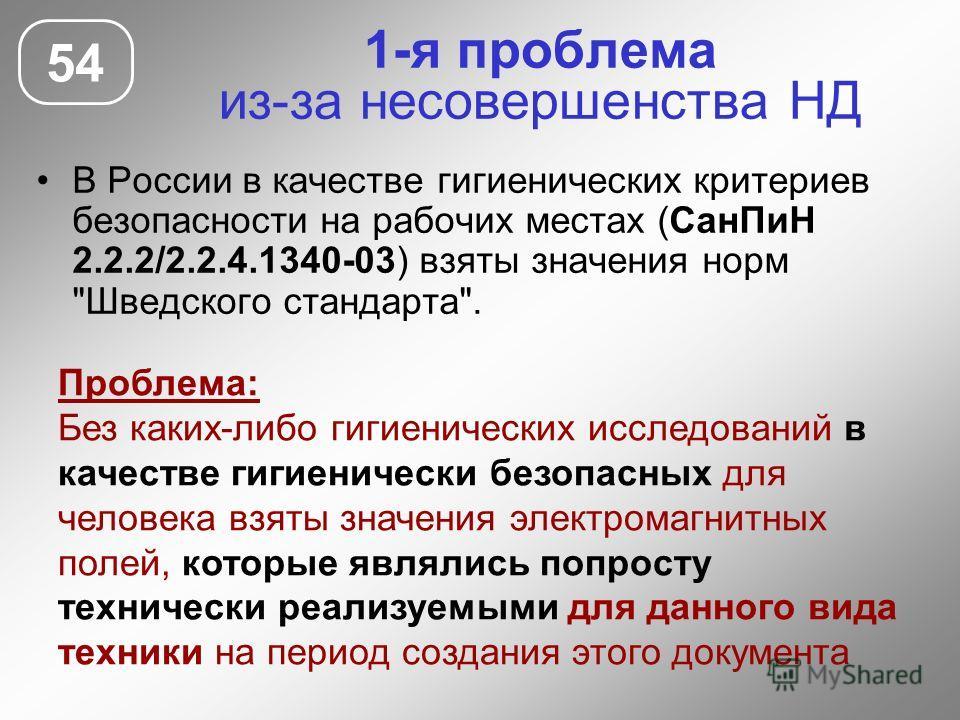 1-я проблема из-за несовершенства НД В России в качестве гигиенических критериев безопасности на рабочих местах (СанПиН 2.2.2/2.2.4.1340-03) взяты значения норм