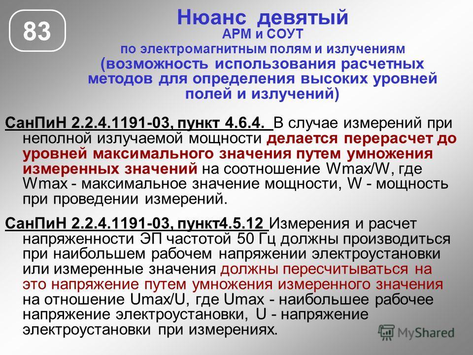Нюанс девятый АРМ и СОУТ по электромагнитным полям и излучениям (возможность использования расчетных методов для определения высоких уровней полей и излучений) 83 СанПиН 2.2.4.1191-03, пункт 4.6.4. В случае измерений при неполной излучаемой мощности