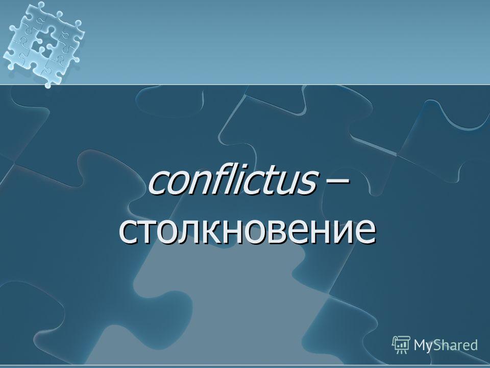conflictus – столкновение