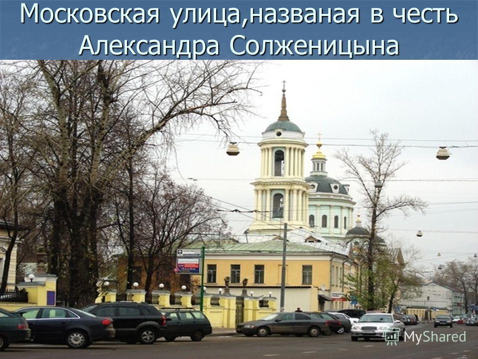 Московская улица,названая в честь Александра Солженицына