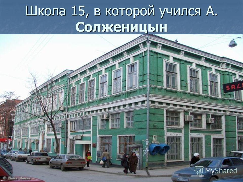 Школа 15, в которой учился А. Солженицын
