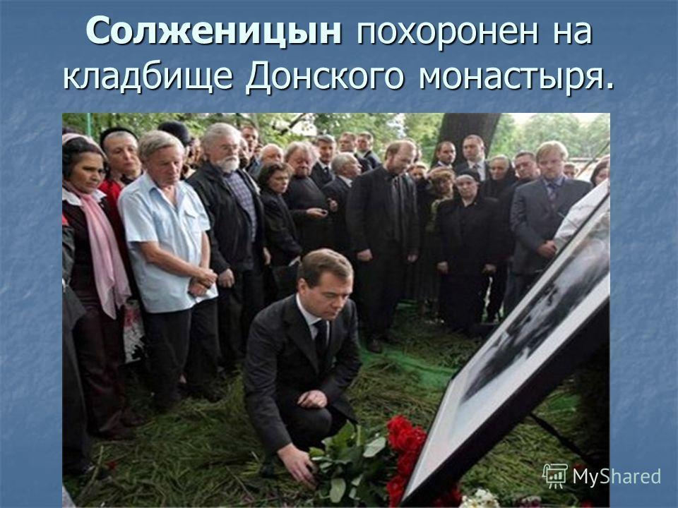 Солженицын похоронен на кладбище Донского монастыря.