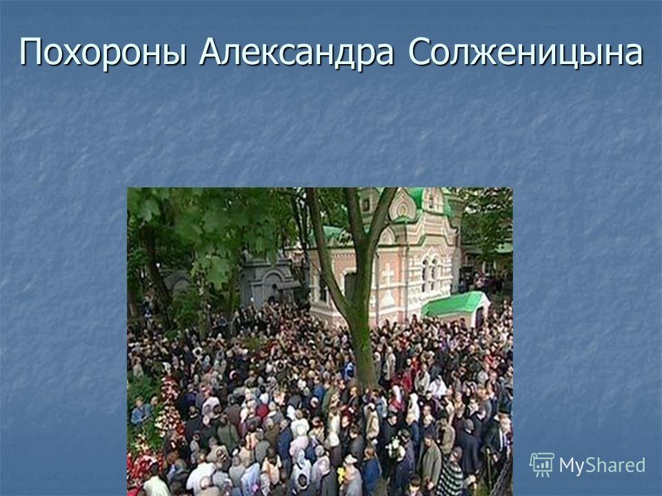 Похороны Александра Солженицына