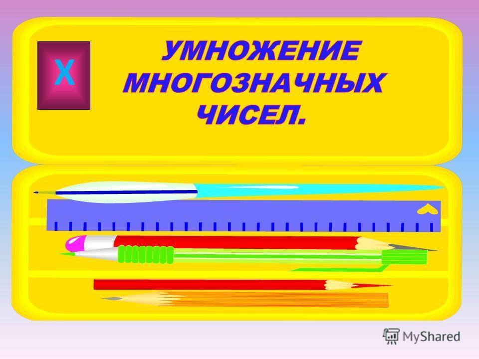402 604 700 38 320 69 Ответ: 364 284 631