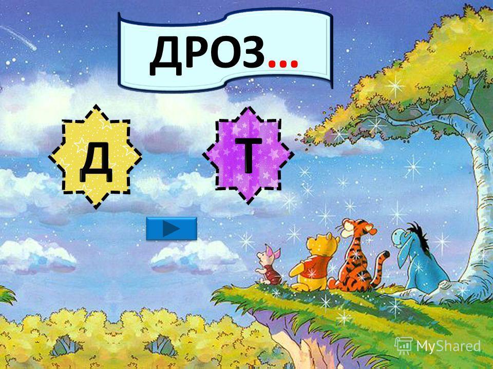 ДРОЗ…