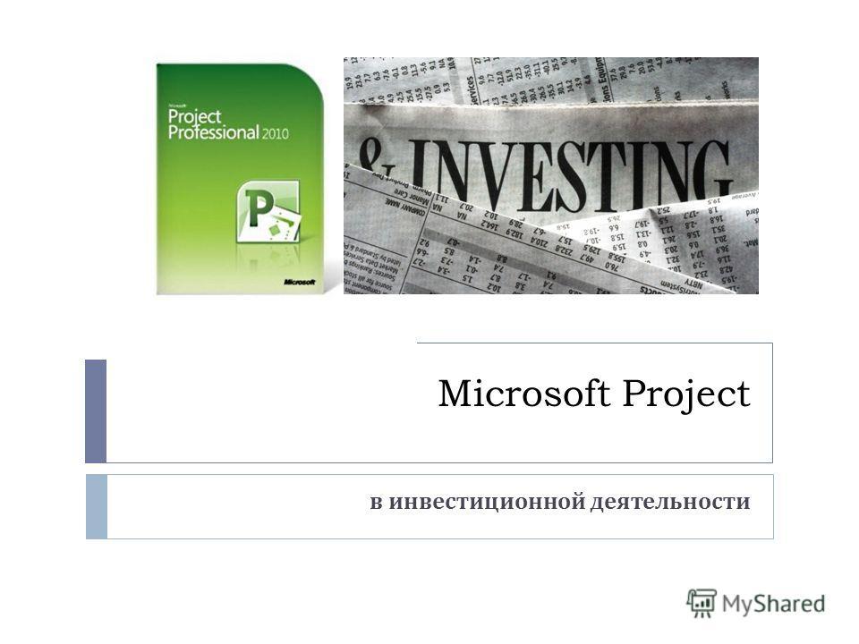 Microsoft Project в инвестиционной деятельности