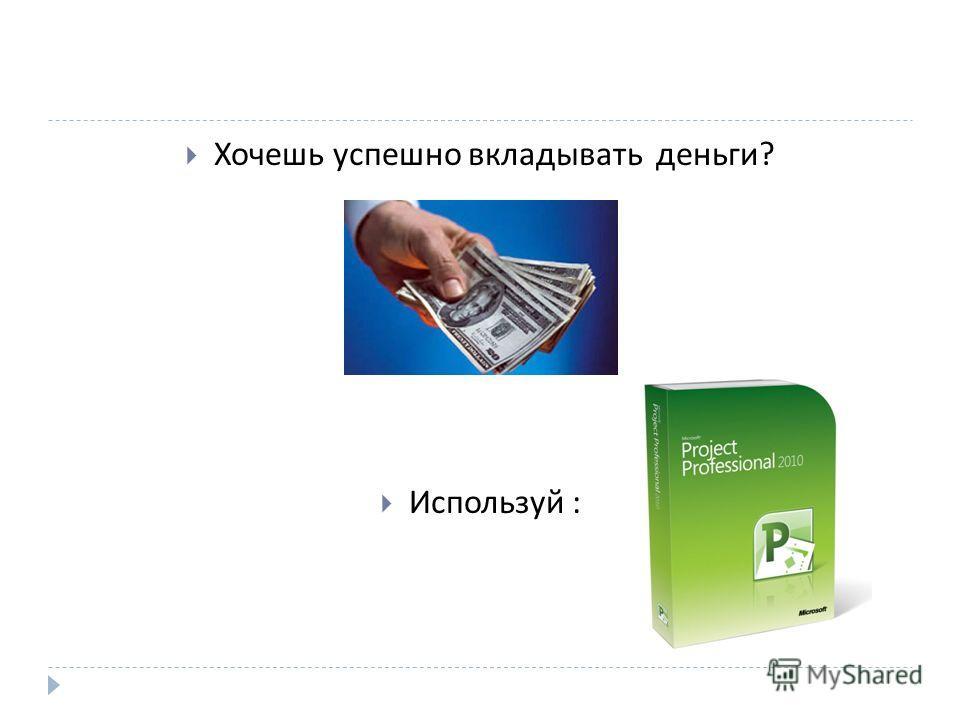 Хочешь успешно вкладывать деньги ? Используй :