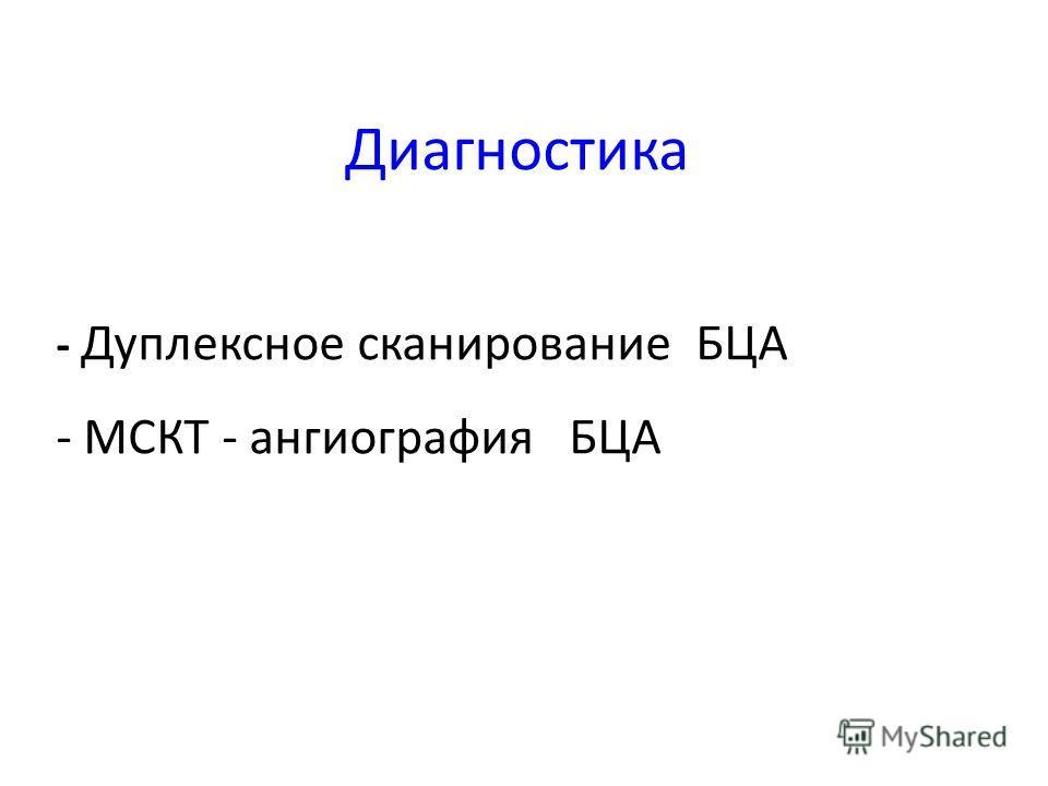 Диагностика - Дуплексное сканирование БЦА - МСКТ - ангиография БЦА
