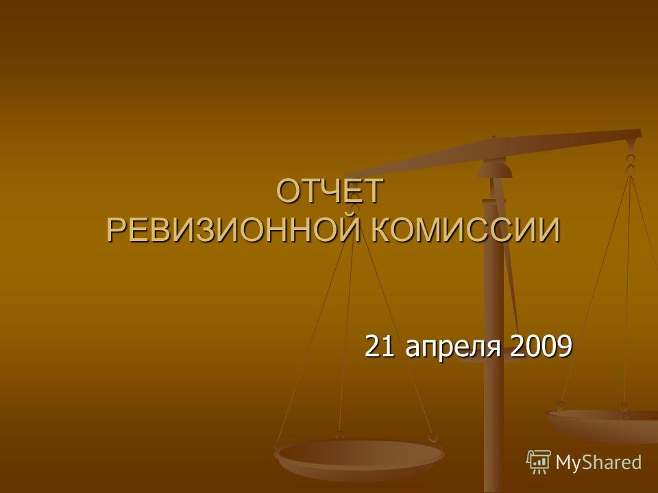 ОТЧЕТ РЕВИЗИОННОЙ КОМИССИИ 21 апреля 2009