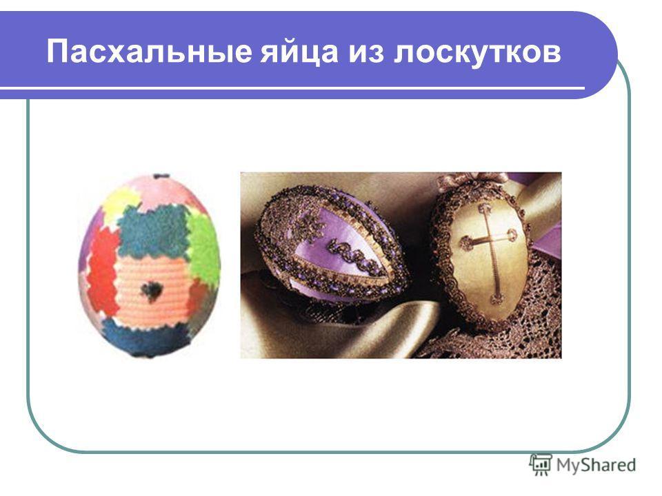 Пасхальные яйца из лоскутков