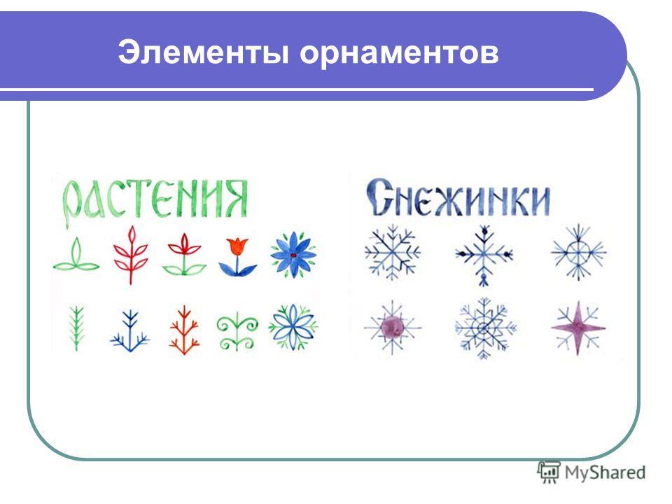 Элементы орнаментов
