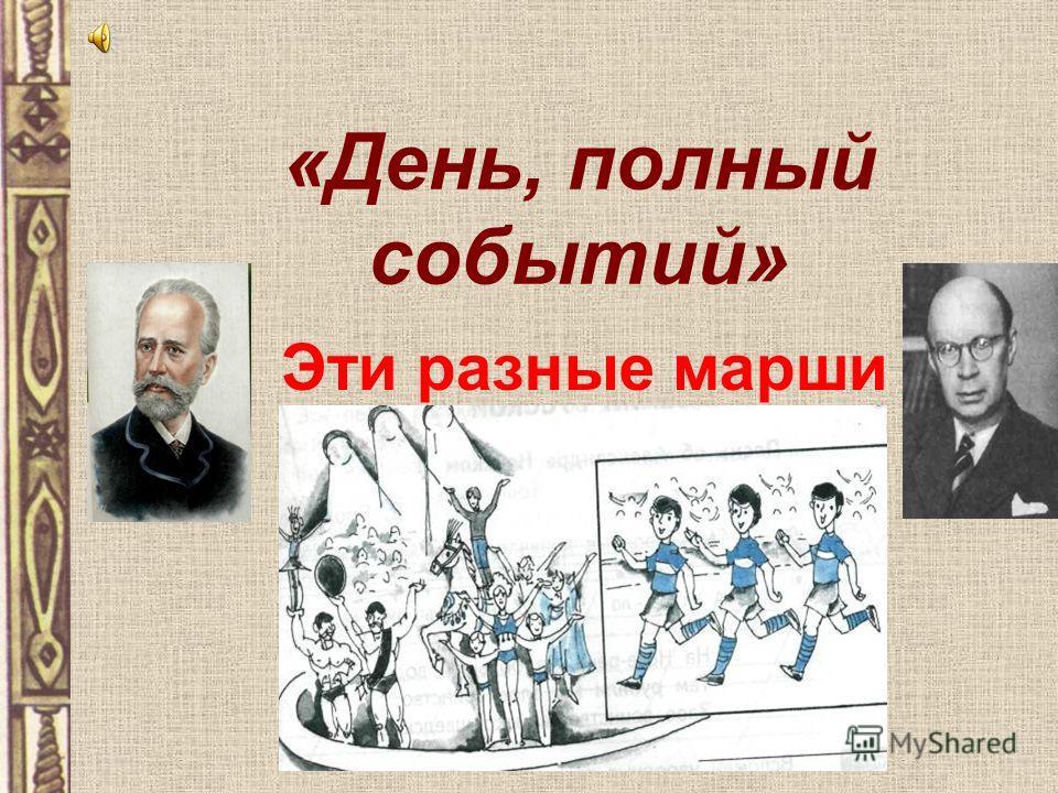 «День, полный событий» Эти разные марши