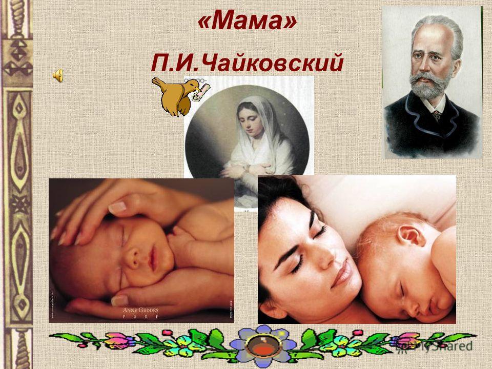 «Мама» П.И.Чайковский