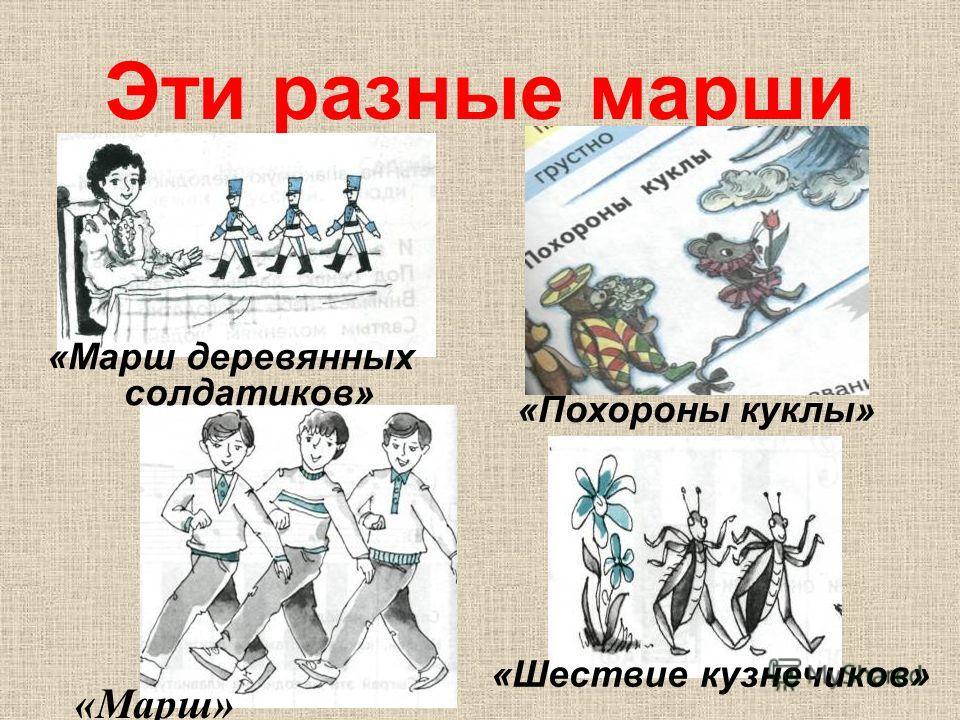 «Марш деревянных солдатиков» «Похороны куклы» «Шествие кузнечиков» «Марш»