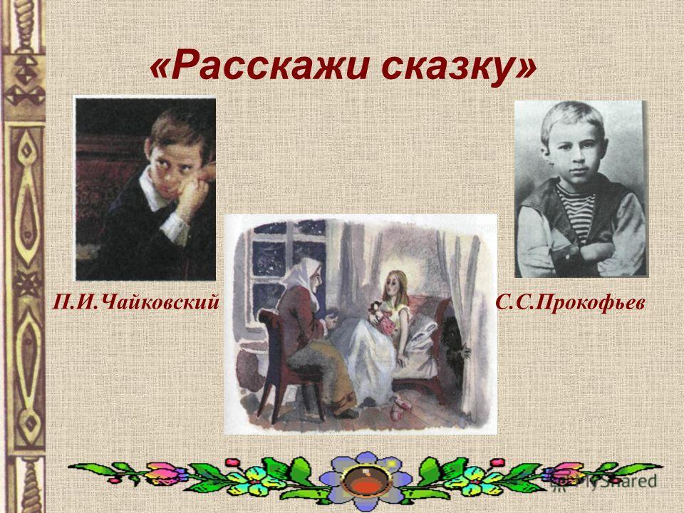 «Расскажи сказку» П.И.Чайковский С.С.Прокофьев