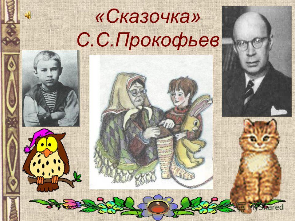«Сказочка» С.С.Прокофьев