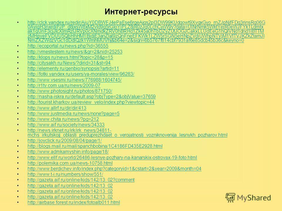 Интернет-ресурсы http://clck.yandex.ru/redir/AiuY0DBWFJ4ePaEse6rgeAjgs2pI3DW99KUdgowt9XvqxGyo_rnZJpNjfFDg3rinsRg06G 0AyigH3nxrdiPJP_d8jxsW8xM2vId9g5rGIoYiPLZ8jR0zJq0LchCyiW9y?data=UlNrNmk5WktYejR0eWJFYk1Ldmtx ak1qUnF3cjJlcXlmRzlJRVp0cXNmdkZRV0hBRHd1Z