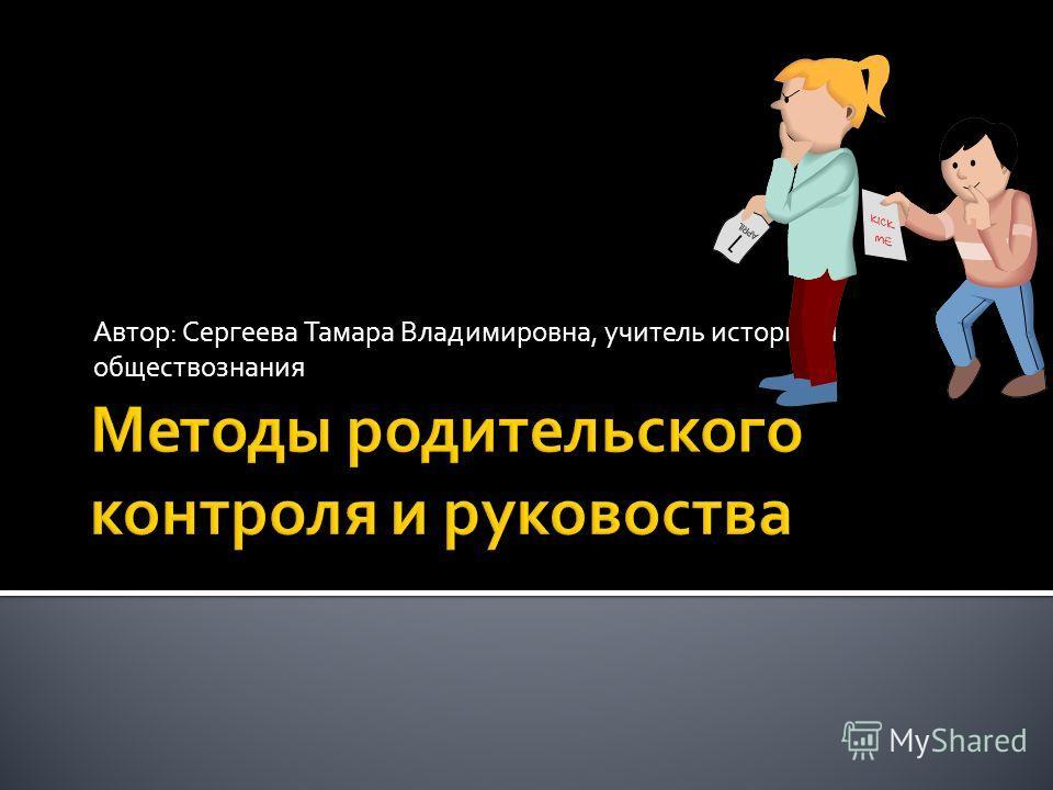 Автор: Сергеева Тамара Владимировна, учитель истории и обществознания