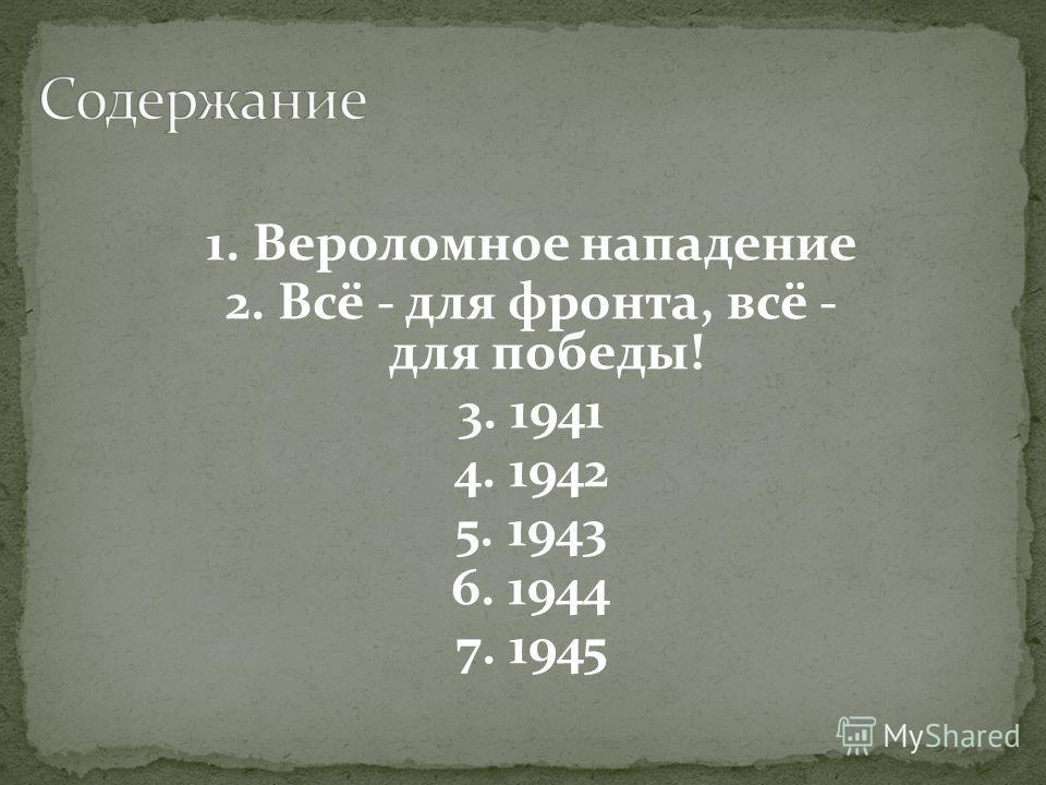 1. Вероломное нападение 2. Всё - для фронта, всё - для победы! 3. 1941 4. 1942 5. 1943 6. 1944 7. 1945