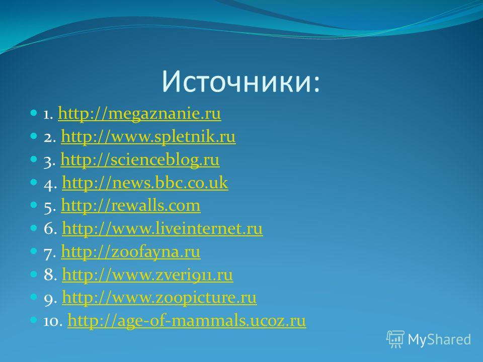 Источники: 1. http://megaznanie.ruhttp://megaznanie.ru 2. http://www.spletnik.ruhttp://www.spletnik.ru 3. http://scienceblog.ruhttp://scienceblog.ru 4. http://news.bbc.co.ukhttp://news.bbc.co.uk 5. http://rewalls.comhttp://rewalls.com 6. http://www.l