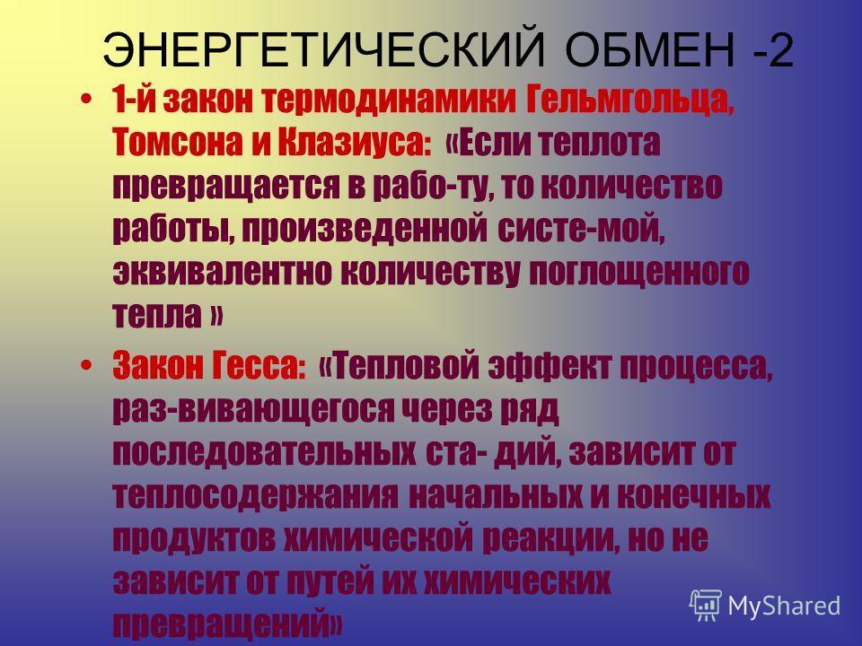 ЭНЕРГЕТИЧЕСКИЙ ОБМЕН -1 ЭНЕРГЕТИЧЕСКИЙ БАЛАНС: Образование Э. = Э. работы + Э.теплопотерь + Э.запас. УРОВНИ ИНТЕНСИВНОСТИ ЭНЕРГООБМЕНА КЛЕТКИ: 1) Уровень поддержания целостности клетки - 15% 2) Уровень функциональной готовности клетки - 50% 3) Уровен