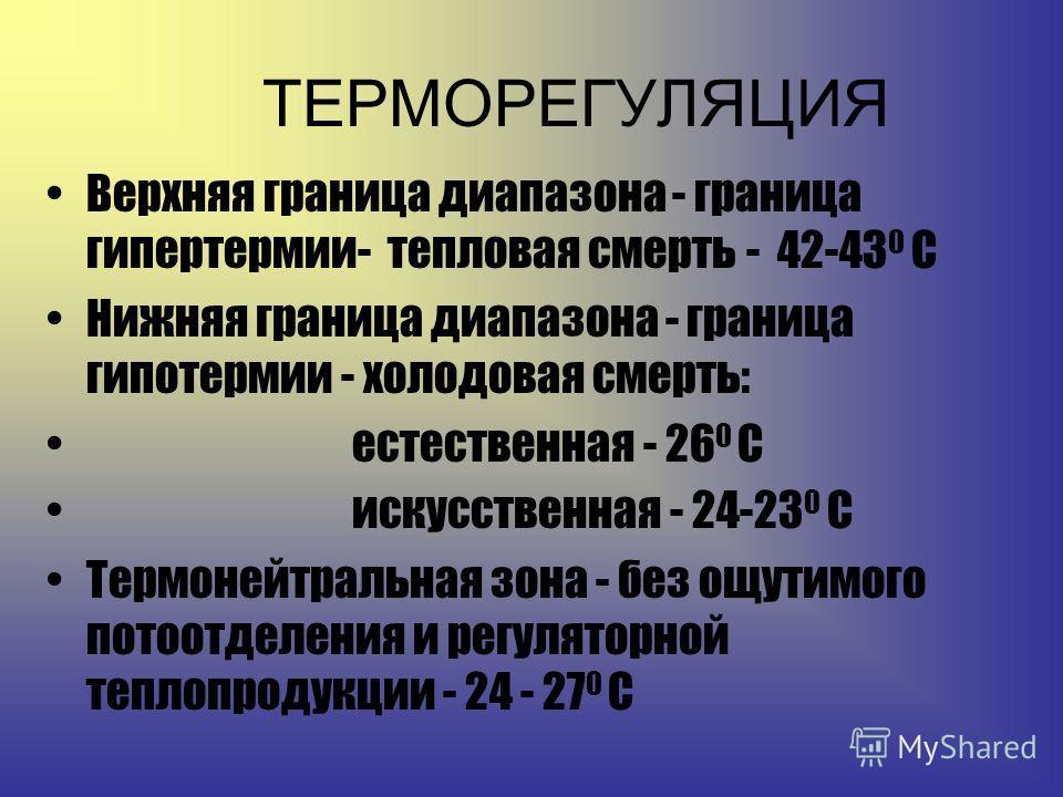 Постоянство t о тела осуществляется специализированными механизмами терморегуляции в режиме слежения или рассогласования. Центр терморегуляции получает информацию от терморецепторов и вырабатывает команды, благодаря которым деятельность органов тепло