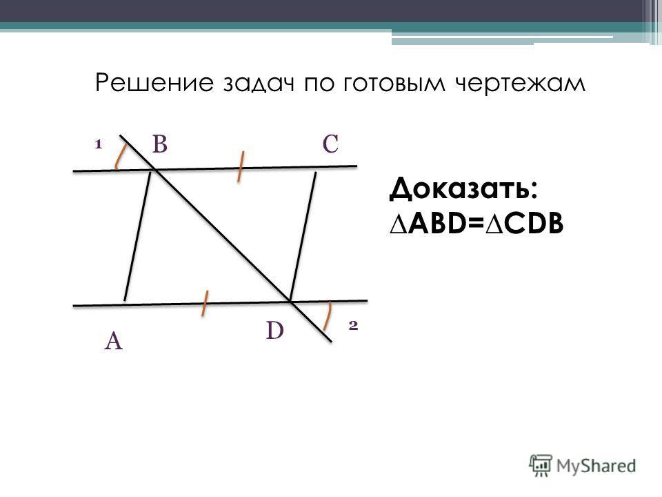 Решение задач по готовым чертежам 1 2 А ВС D Доказать:ABD=CDВ