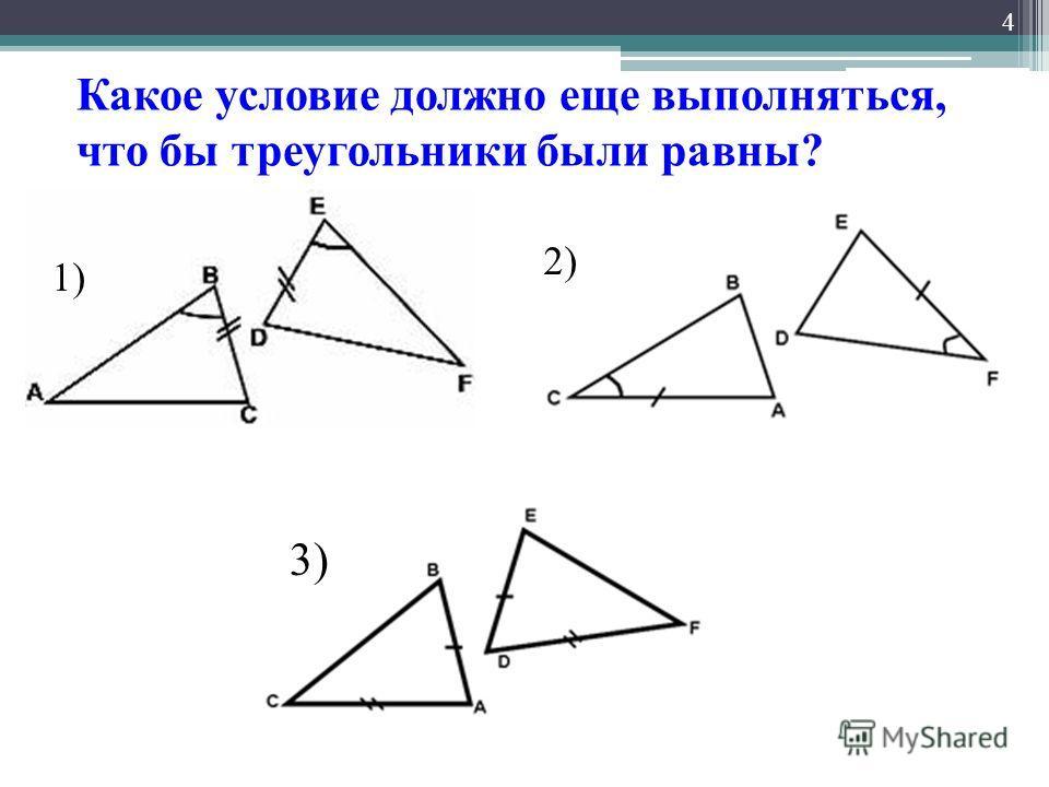 Какое условие должно еще выполняться, что бы треугольники были равны? 4 1) 2) 3)
