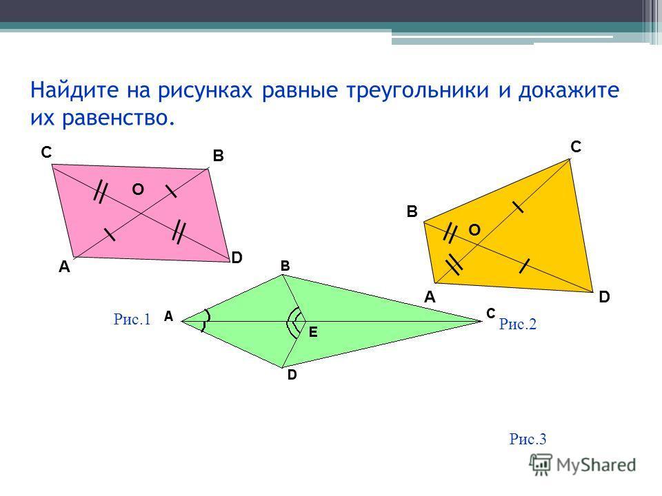 Найдите на рисунках равные треугольники и докажите их равенство. A B C D O A B C D O Рис.1 Рис.2 Рис.3