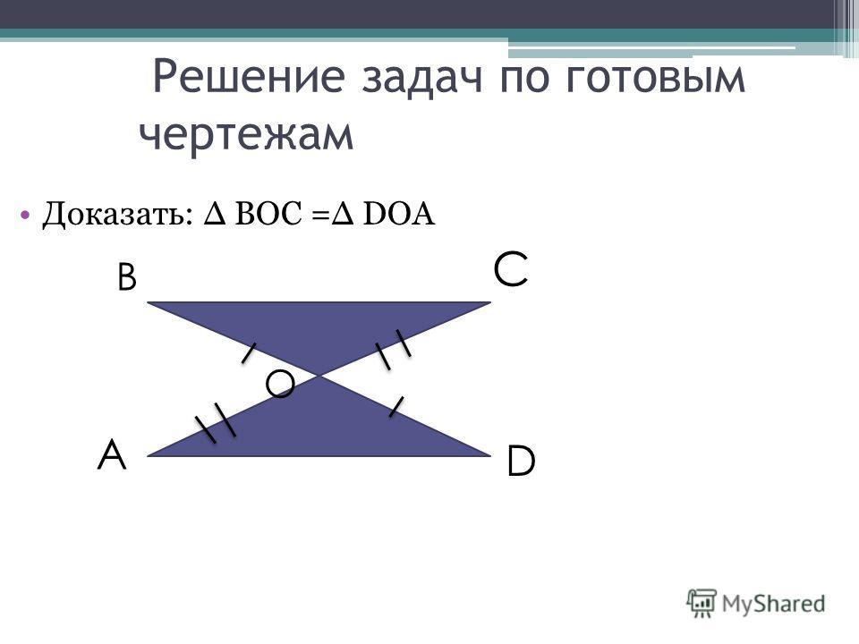Решение задач по готовым чертежам Доказать: BOC = DОА B C A D O