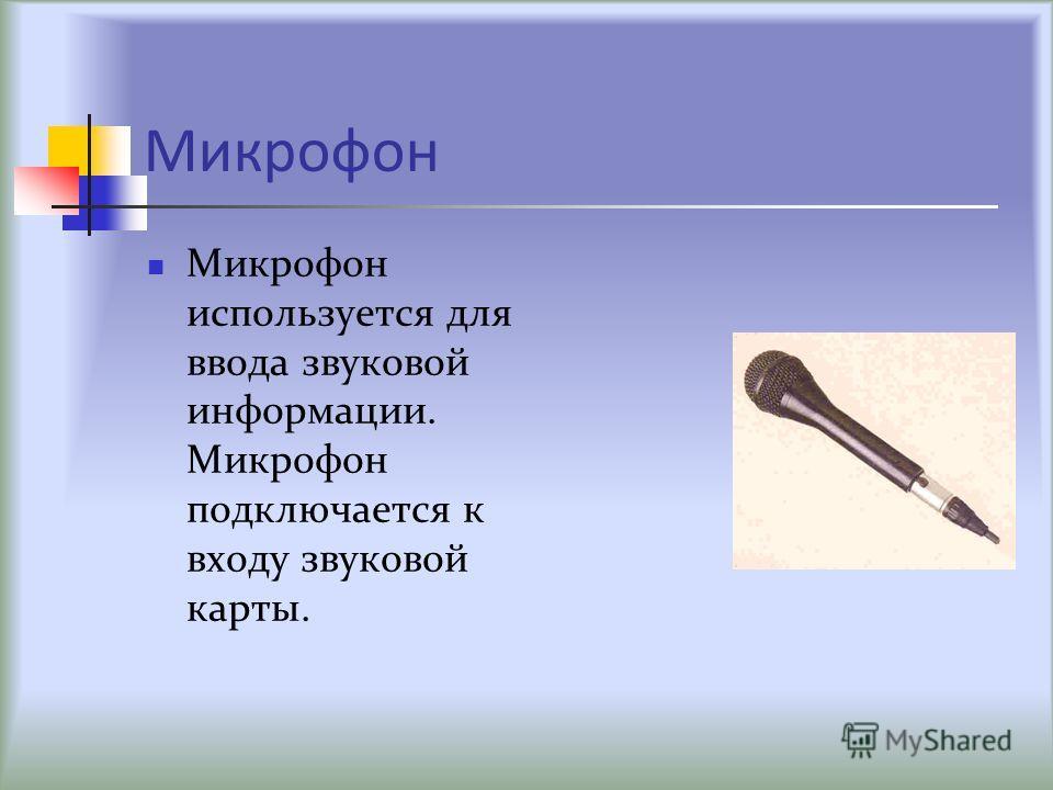 Микрофон Микрофон используется для ввода звуковой информации. Микрофон подключается к входу звуковой карты.